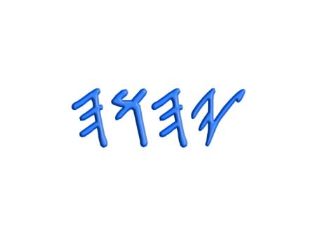יהוה [HE IS], written in Middle Ancient Hebrew