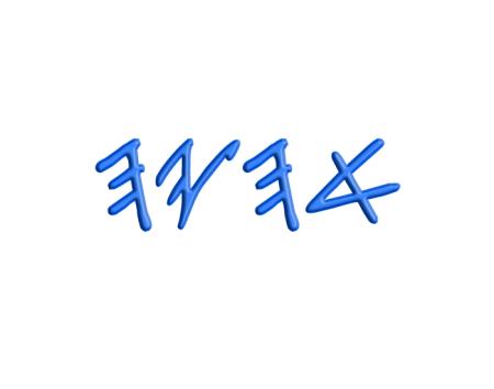 אהיה [I AM], written in Middle Ancient Hebrew